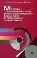 Методы теории фракталов в технологической механике и процессах управления