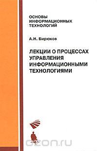 Лекции о процессах управления информационными технологиями