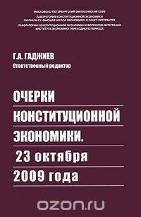Очерки Конституционной Экономики.  23 октября 2009 года