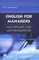 English for Managers / Английский язык для менеджеров