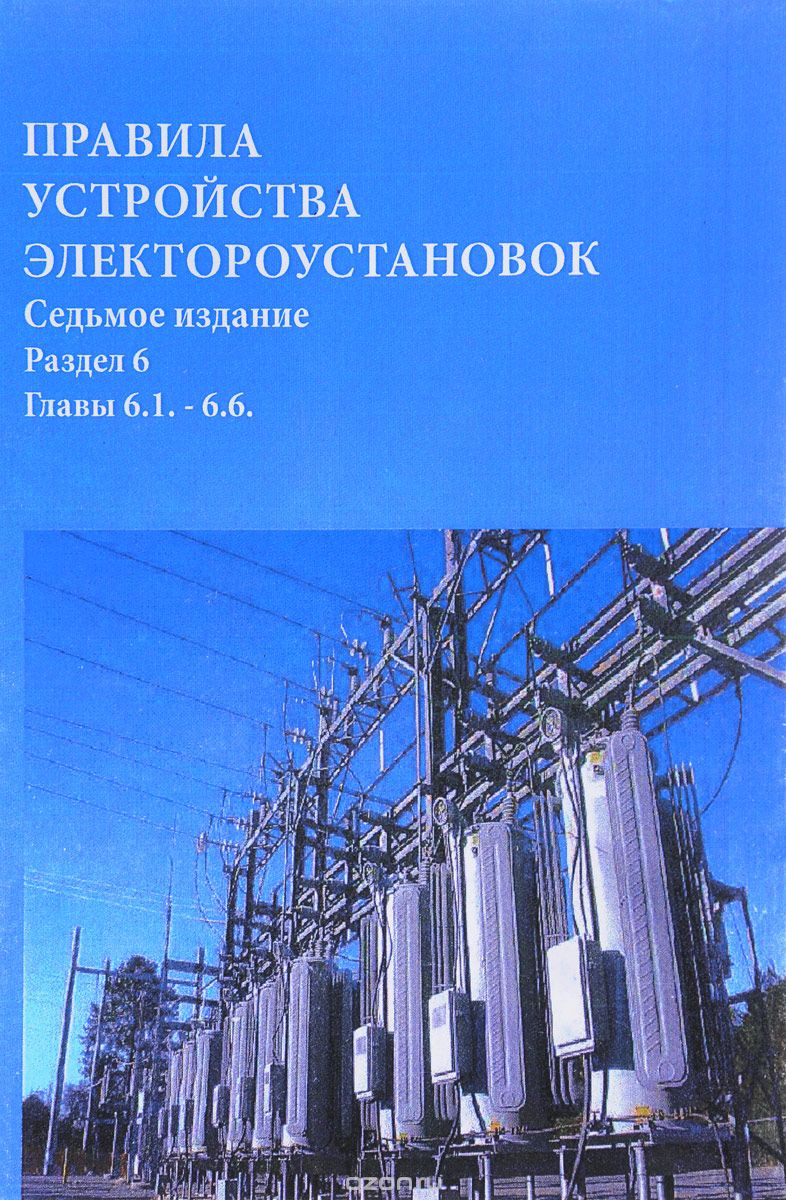 Правила устройства электроустановок.  Раздел 6.  Электрическое освещение.  Главы 6. 1 - 6. 6