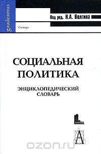 Социальная политика.  Энциклопедический словарь