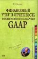 Финансовый учет и отчетность в соответствии со стандартами GAAP