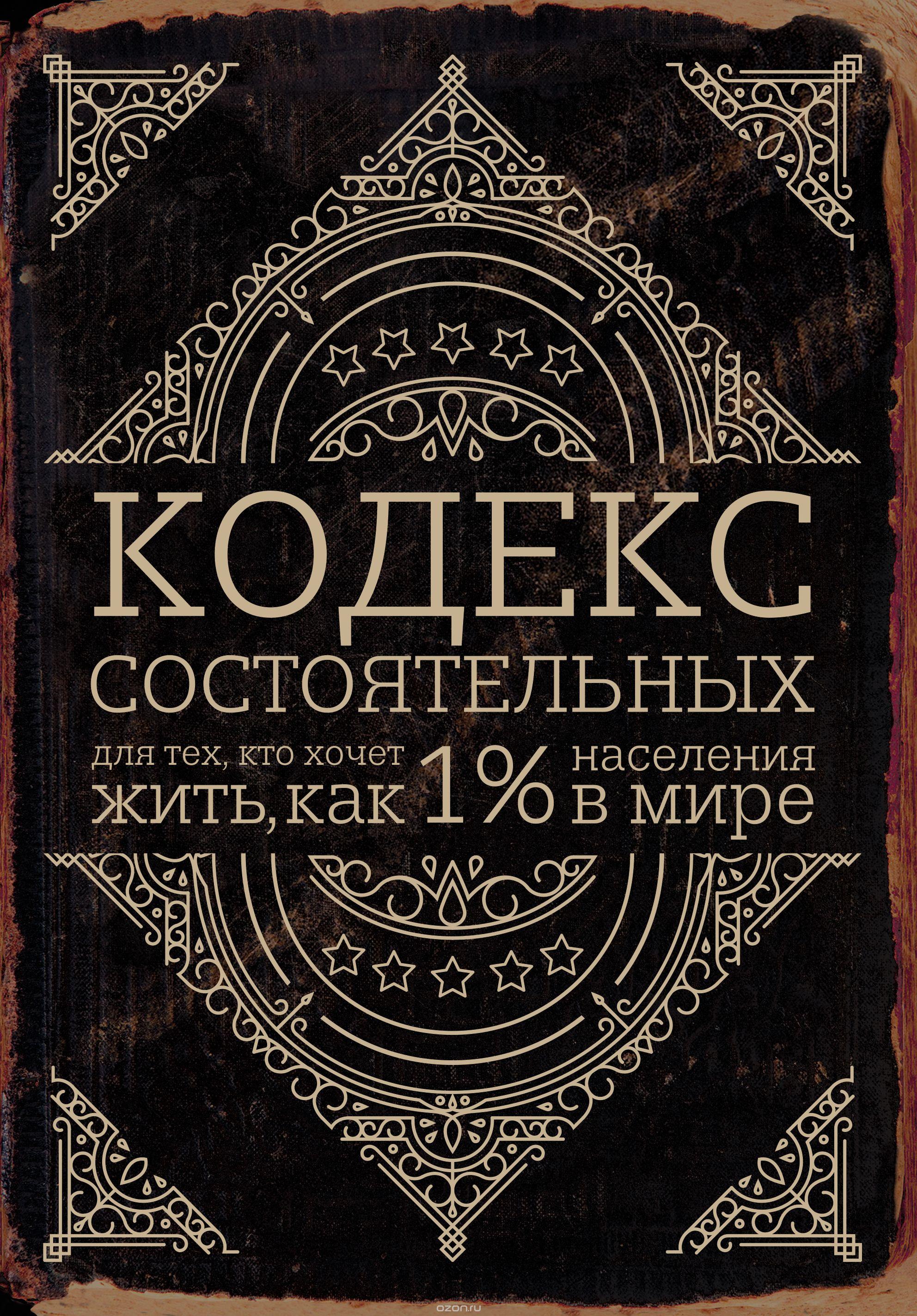 Кодекс богача.  Живи,  как 1% населения в мире