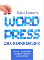 Wordpress для начинающих