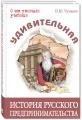 Удивительная история русского предпринимательства