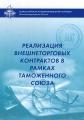 Реализация внешторговых контрактов в рамках Таможенного Союза