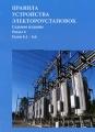 Правила устройства электроустановок. Раздел 6. Электрическое освещение. Глава 6.1.-6.6.