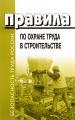 Правила по охране труда в строительстве