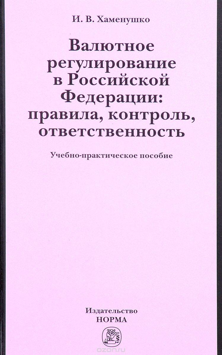 Валютное регулирование в Российской Федерации.  Правила,  контроль,  ответственность