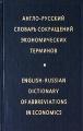 Англо-русский словарь сокращений экономических терминов / English-Russian Dictionary of Abbreviations in Economics