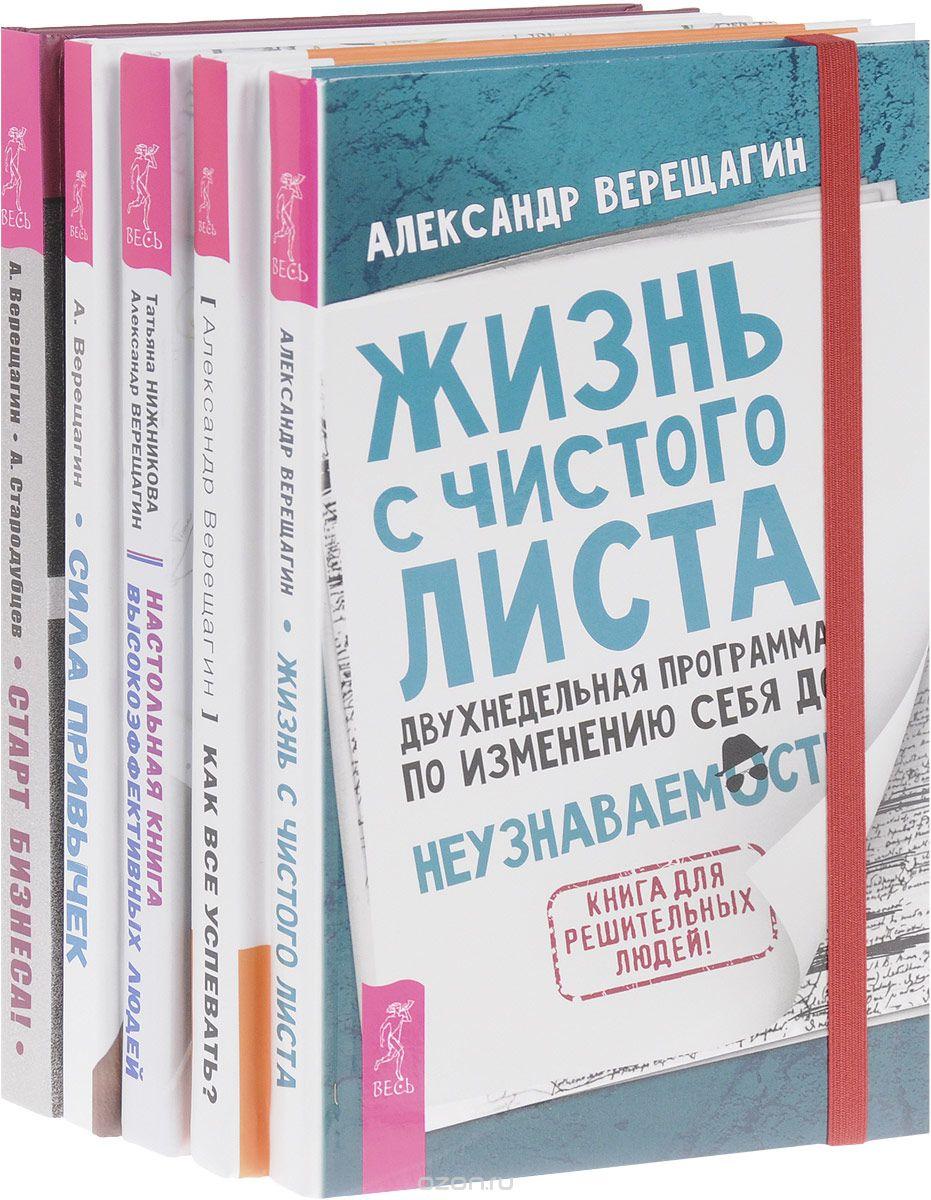 Жизнь с листа.  Как все успевать.  Настольная книга.  Сила привычек.  Старт бизнеса  (комплект из 5 книг)