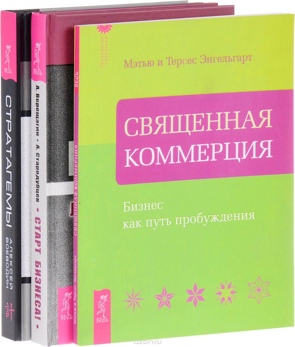 Старт бизнеса! Стратагемы.  Священная коммерция  (комплект из 3 книг)