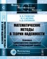 Математические методы в теории надежности. Основные характеристики надежности и их статистический анализ