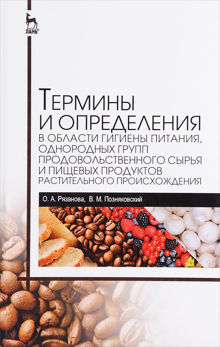 Термины и определения в области гигиены питания,  однородных групп продовольственного сырья и пищевых продуктов растительного происхождения.  Справочник