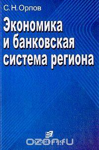 Экономика и банковская система региона
