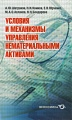 Условия и механизмы управления нематериальными активами