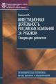 Инвестиционная деятельность российских компании за рубежом. Тенденции развития