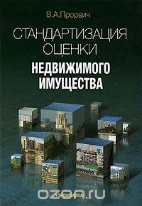 Стандартизация оценки недвижимого имущества