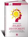 Лидер-интроверт. Как преуспеть в обществе, где главенствуют экстраверты