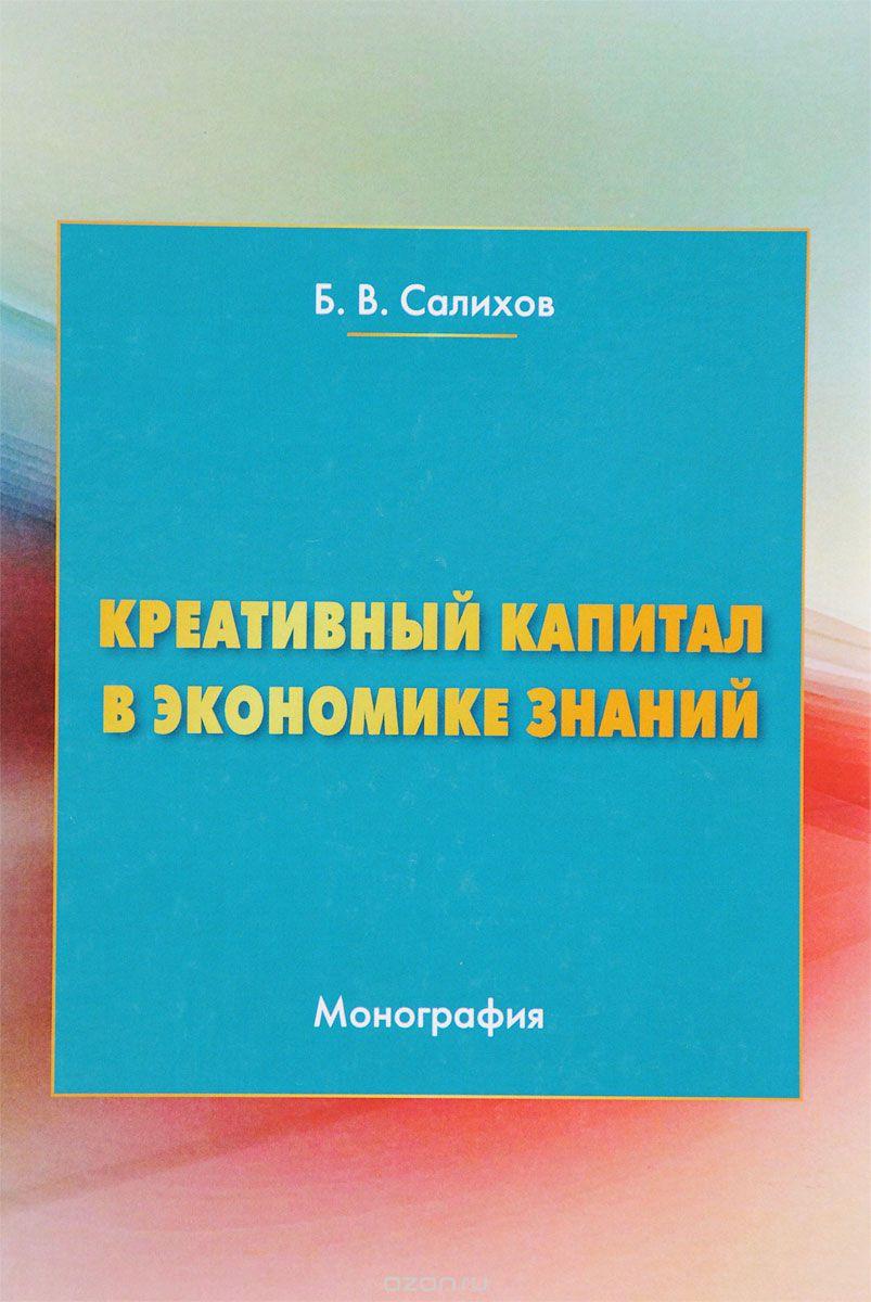 Креативный капитал в экономике знаний
