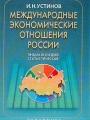 Международные экономические отношения России: Статистическая энциклопедия
