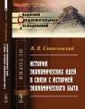 История экономических идей в связи с историей экономического быта