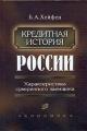 Кредитная история России. Характеристика суверенного заемщика