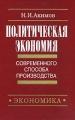 Политическая экономия современного способа производства. Книга 4. Экономика ради человека