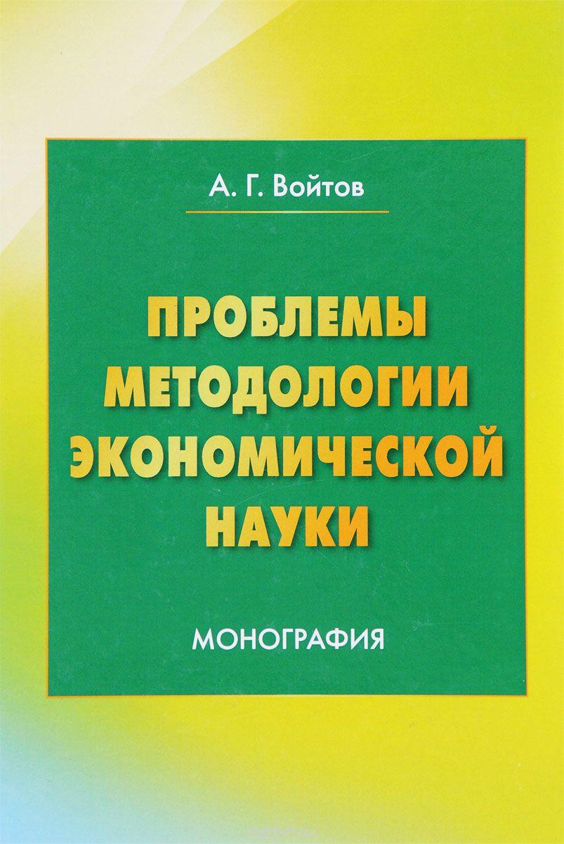 Проблемы методологии экономической науки