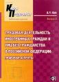 Трудовая деятельность иностранных граждан и лиц без гражданства в Российской Федерации. Правовые аспекты