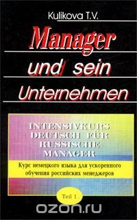 Manager und sein Unternehmen.  Intensivkurs Deutsch fur russische Manager / Курс немецкого языка для ускоренного обучения российских менеджеров