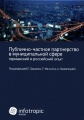Публично-частное партнерство в муниципальной сфере. Германский и Российский опыт