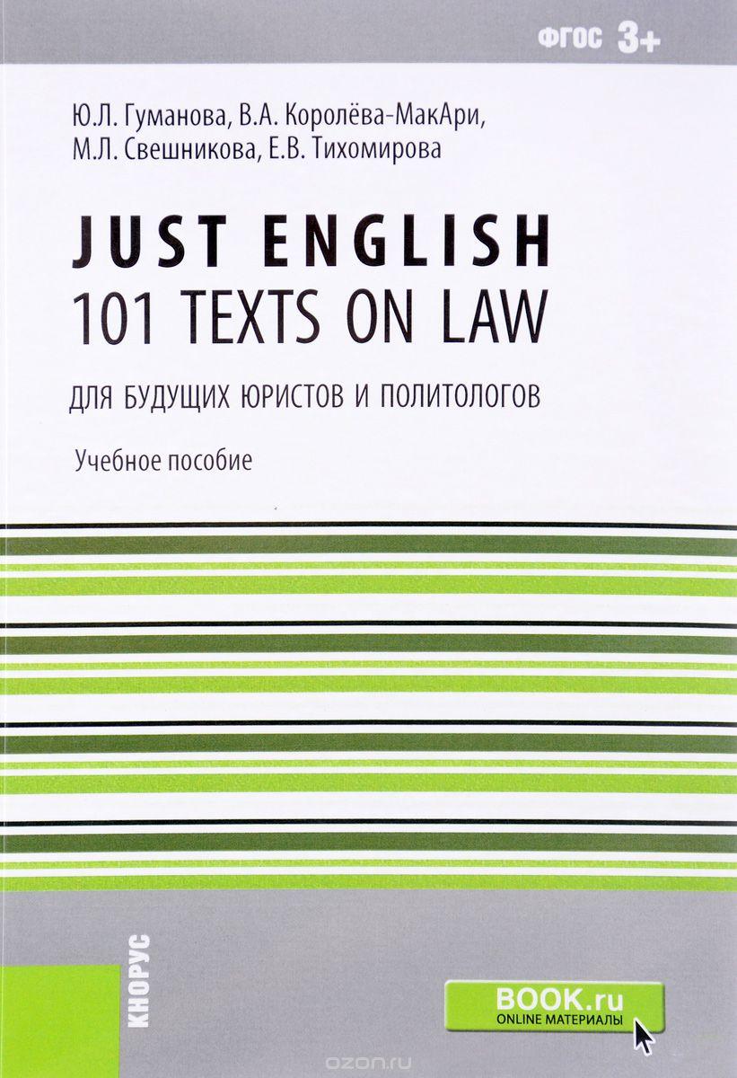 Just English.  101 Texts on Law.  Для будущих юристов и политологов.  Учебное пособие