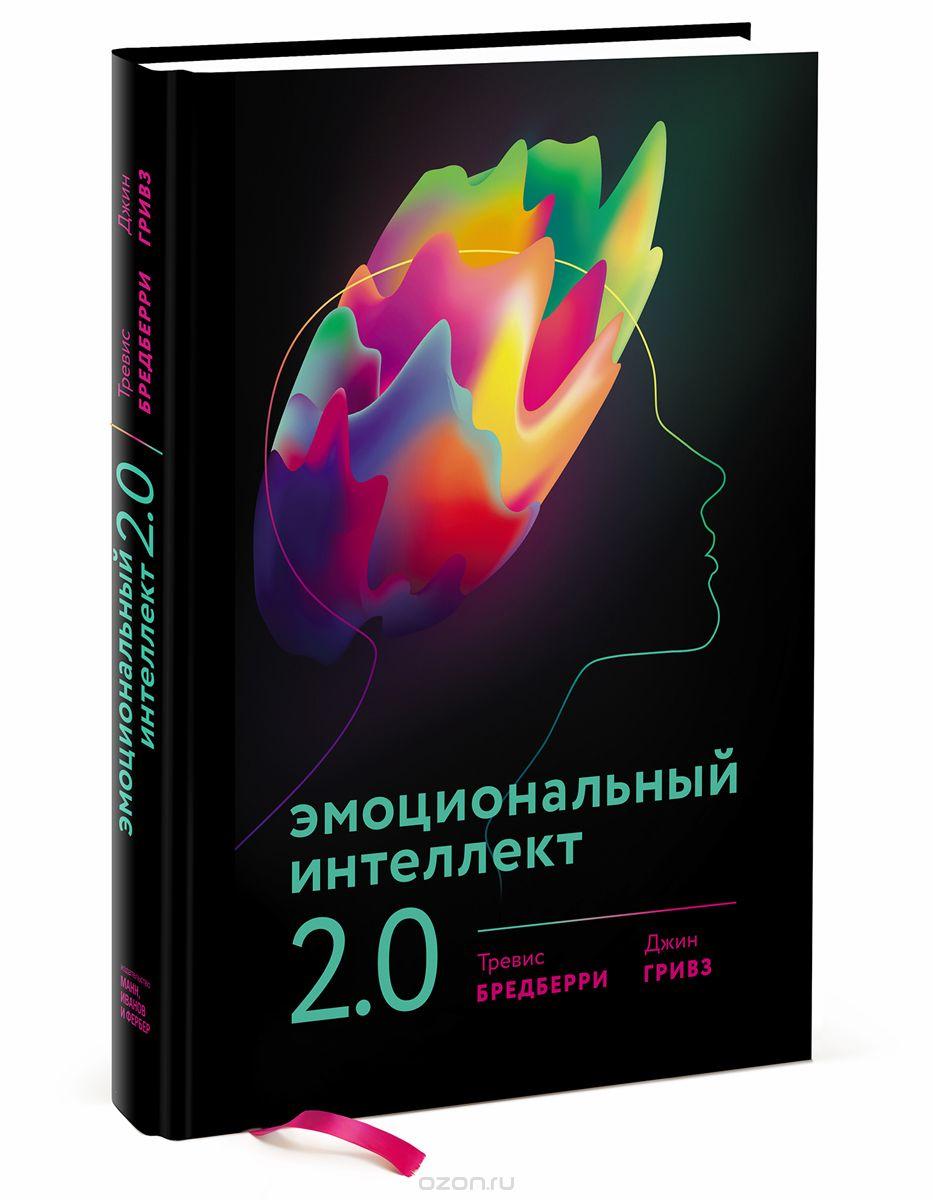 Эмоциональный интеллект 2. 0