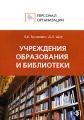 Учреждения образования и библиотеки