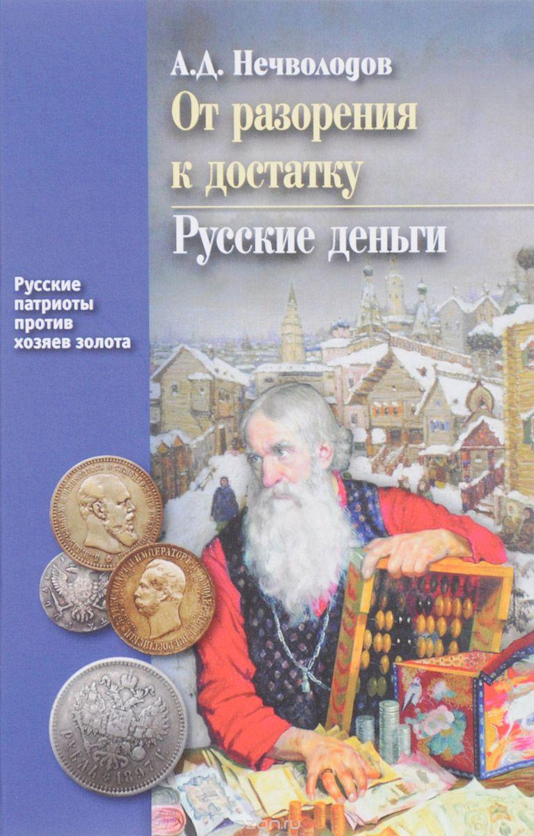 От разорения к достатку.  Русские деньги