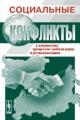 Социальные конфликты в контексте процессов глобализации и регионализации