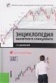 Энциклопедия валютного спекулянта. Учебное пособие