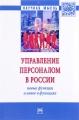 Управление персоналом в России. Новые функции и новое в функциях. Монография