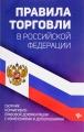 Правила торговли в РФ: сборник нормативно-прав.док