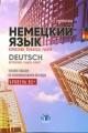 Немецкий язык. Компании, финансы, рынки. Учебное пособие по экономическому переводу. Уровень В2+