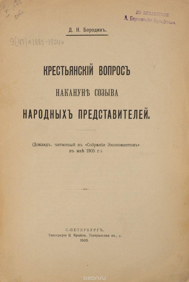 Крестьянский вопрос накануне созыва народных представителей