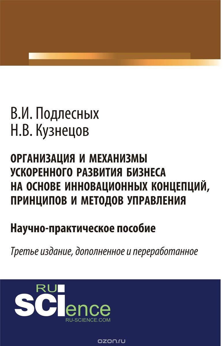 Организация и механизмы ускоренного развития бизнеса на основе инновационных концепций,  принципов и методов управления