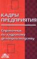 Справочник по кадровому делопроизводству 3-изд.