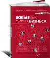 Новые лидеры российского бизнеса