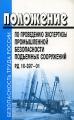Положение по проведению экспертизы промышленной безопасности подъемных сооружений РД 10-397-01