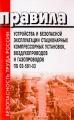 Правила устройства и безопасной эксплуатации стационарных компрессорных установок, воздухопроводов и газопроводов (ПБ 03-581-03)