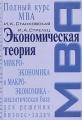 Экономическая теория. Полный курс MBA. Микроэкономика и макроэкономика - аналитическая база для решения бизнес-задач
