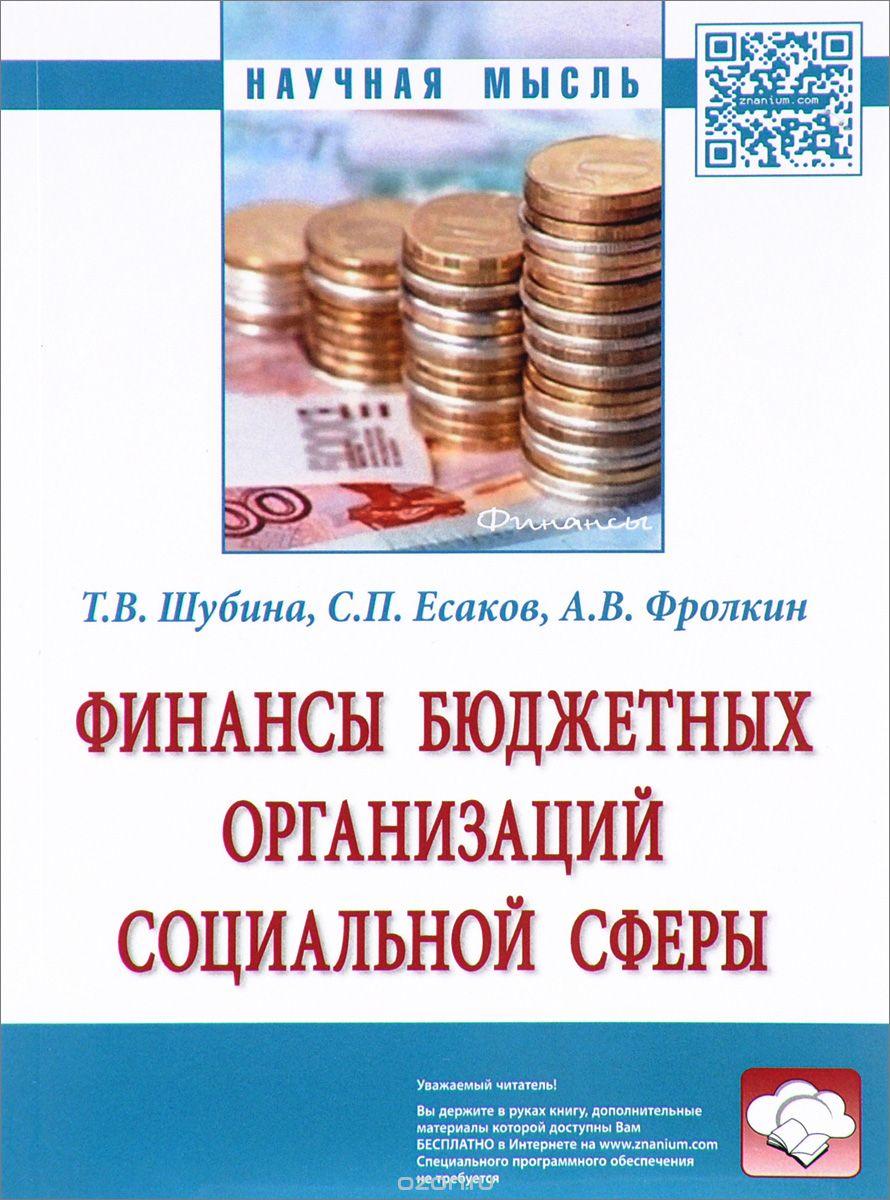 Финансы бюджетных организаций социальной сферы